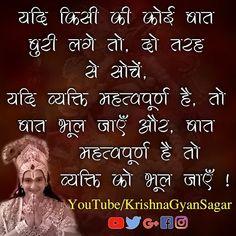 Strong Quotes, True Quotes, Words Quotes, Radha Krishna Quotes, Krishna Art, Mahabharata Quotes, Quitting Quotes, Good Morning Quotes, Morning Images