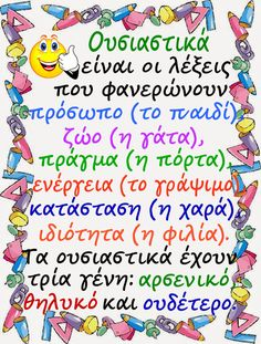 Μέρη του λόγου-Ουσιαστικά School Hacks, School Projects, Primary School, Elementary Schools, St Joseph, Grammar Posters, Learn Greek, Greek Language, Autism Activities