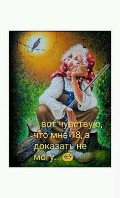 Одноклассники Russian Humor, Cute Kids Photography, Dark Sense Of Humor, Funny Expressions, Good Morning Gif, Great Words, Cheer Up, Just Go, Life Is Good