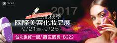 ❤2017 The International Taipei Beauty & Cosmetic EXPO❤ 09/21~09/25 Taipei World Trade Center, Exhibition Hall 1 ❤tamila Booth No.: B222 ❤Contact us at:sales@tamila-cosmedics.com #2017 #International #Beauty #EXPO #Exhibition #cosmetic #cosmedics #welcome #fun #beautiful #skincare #makeupsetting #women #Taiwan #tamila