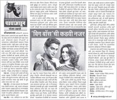 Article in sakal