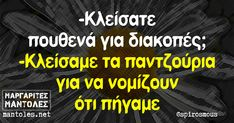 Funny Greek Quotes, Qoutes, Life Quotes, Have A Laugh, Just Kidding, Funny Photos, Laugh Out Loud, Favorite Quotes, Funny Memes