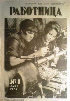 """Обложка журнала """"Работница"""" (1932 год)"""
