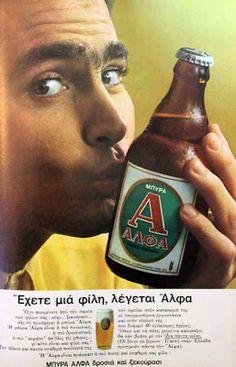 Μπύρα ΑΛΦΑ. Vintage Advertising Posters, Old Advertisements, Vintage Ads, Vintage Posters, Old Greek, Beer Poster, Beer Brewery, Retro Ads, Old Ads