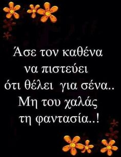 τους αφήνω και γω'.... New Quotes, Wise Quotes, Motivational Quotes, Inspirational Quotes, Perfection Quotes, Greek Words, Good Night Quotes, Greek Quotes, Beautiful Words
