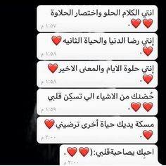 Sweet Love Quotes, Love Smile Quotes, Sweet Words, Love Words, Mood Quotes, Funny Arabic Quotes, Funny Quotes, Weather Quotes, Intuition Quotes