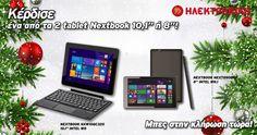 Κέρδισε ένα από τα 2 tablet Nextbook. Μπες στην κλήρωση τώρα!