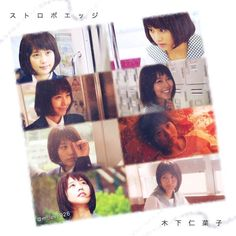 "Kasumi Arimura, J live-action movie of manga ""Strobe Edge"". Release: March 14th 2015"