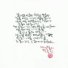 박효신, 야생화 2/2 전문