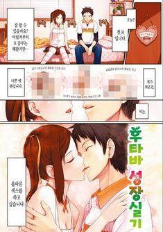 후타바 성장일기 : 네이버 블로그 Manga, Anime, Fictional Characters, Manga Anime, Manga Comics, Cartoon Movies, Anime Music, Fantasy Characters, Animation