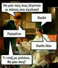 Funny Greek Quotes, Greek Memes, Sarcastic Quotes, Stupid Funny Memes, Funny Texts, Ancient Memes, Funny Photos, Puns, Jokes
