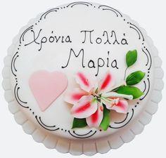 Happy Name Day, Love You Very Much, Happy Birthday, Birthday Cake, Greek Quotes, Spring Crafts, Birthdays, Anniversary, Names