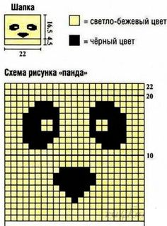 Шапка Панда спицами