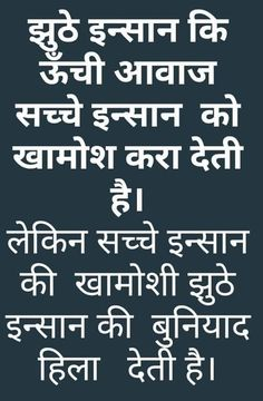 Hindi Quotes A quote is a repetition of someone else's statement or thoughts, feelings. Reality Of Life Quotes, Real Life Quotes, Motivational Picture Quotes, Best Inspirational Quotes, Positive Energy Quotes, Hindi Good Morning Quotes, Hindi Quotes Images, Remember Quotes, Genius Quotes
