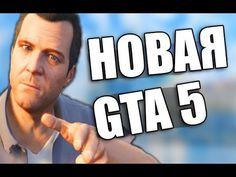 Новая Эра Игровой Индустрии - Новые города в GTA 5 !