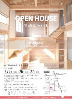 宮島工務店のスタッフブログ: オープンハウス日程決定