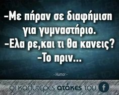 Funny Status Quotes, Funny Greek Quotes, Funny Statuses, Funny Memes, Jokes, Free Therapy, T Shirts With Sayings, True Words, Just For Laughs