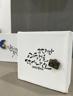 미니 캔버스액자 여행을 떠나요~ Korean Art, Caligraphy, Dried Flowers, Craft Gifts, Handwriting, Picture Frames, Typography, Gift Wrapping, Stamp
