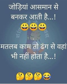 Funny Status Images For WhatsApp – Funny Images For Status – Funny Status Photo – Funny Status Pictu Punjabi Funny Quotes, Me Quotes Funny, Best Friend Quotes Funny, Motivational Picture Quotes, Funny Jokes In Hindi, Some Funny Jokes, Good Jokes, Jokes Quotes, Sarcastic Quotes
