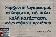 Greek Quotes, Lol, Funny Pictures, Funny Quotes, Bible, School, Places, Fanny Pics, Funny Phrases