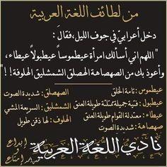 لغتنا الجميلة Arabic Jokes, Arabic Funny, Inspiring Quotes About Life, Inspirational Quotes, Arabic Proverb, Arabic English Quotes, Islamic Quotes Wallpaper, Beautiful Arabic Words, Arabic Language