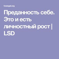 Преданность себе. Это и есть личностный рост | LSD