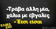 Funny Picture Quotes, Funny Quotes, Greek Quotes, Funny Facts, True Words, Happy Thoughts, Just In Case, Have Fun, Jokes