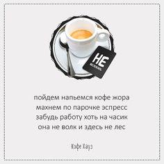 #кофе #работа #пирожки #coffee