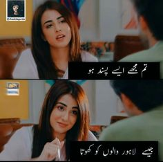 Cute Funny Quotes, Crazy Funny Memes, Wtf Funny, Cute Relationship Quotes, Cute Relationships, Poetry Funny, Funny Chat, Moon Quotes, Urdu Poetry Romantic
