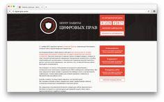 Центр защиты цифровых прав – помощь в борьбе за гражданские права и разблокировку сайтов