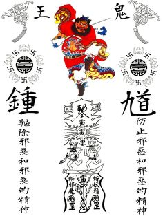 Taoism, Buddhism, Chinese Painting, Chinese Art, Chinese Writing Tattoos, Folk Religion, Buddha Wisdom, Chinese Culture, Sacred Art