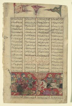 """The Combat of Qaran and Afrasiyab"", Folio from a Shahnama (Book of Kings) Date: ca. 1330–40 Geography: Iran, probably Isfahan Medium: Ink, opaque watercolor, gold, and silver on paper Dimensions: Page: 8 x 5 1/8 in. (20.3 x 13 cm) Painting: 1 7/8 x 4 3/16 in. (4.8 x 10.6 cm) Metropolitan Museum of Art 1974.290.5"