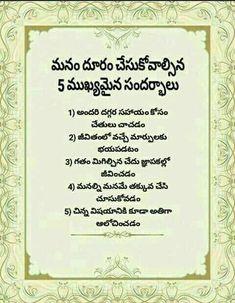Love Quotes In Telugu, Telugu Inspirational Quotes, Morals Quotes, Gita Quotes, Life Quotes Pictures, Devotional Quotes, Buddhist Quotes, Life Lesson Quotes, Quote Life