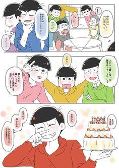 松代と松造に感謝する漫画