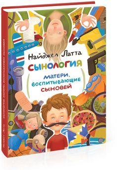 "Найджел Латта: ""Сынология. Матери, воспитывающие сыновей"". Happy Mom, Happy Kids, Good Books, Books To Read, Baby Staff, Kids Zone, All Kids, Holidays With Kids, Baby Kind"