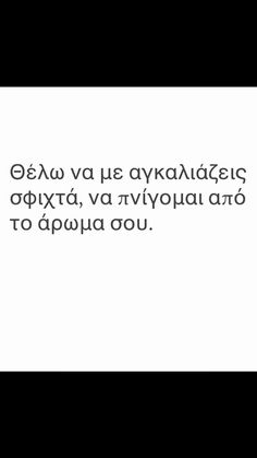 Poem Quotes, Qoutes, Poems, Funny Quotes, Graffiti Quotes, Romantic Words, I Love You, My Love, Greek Words