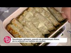 Greek Recipes, Ants, Pork, Food And Drink, Pizza, Meat, Videos, Youtube, Kale Stir Fry