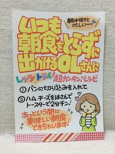 コトPOP ポスカ Pop Design, Graphic Design, Hand Lettering, Projects To Try, Character Design, Kawaii, Writing, School, Poster