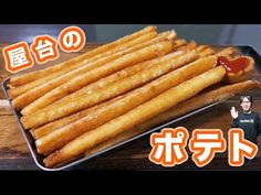 That taste is popular at food stalls! Mochimochi How to make French fries [kattyanneru] Fun Easy Recipes, Easy Meals, Making French Fries, Food Stall, Corn Dogs, I Love Food, Japanese Food, Hot Dog Buns, Street Food