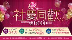 udn買東西購物中心 Event Banner, Web Banner, Holiday Font, Advertising Design, Ecommerce, Promotion, E Commerce, Promotional Design, Ad Design