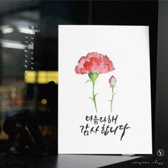 '캘리그라피 엽서'의 네이버 이미지검색 결과입니다. Watercolor Flowers, Special Day, In This Moment, Lettering, Drawings, Illustration, Calligraphy, Design, Handmade Cards