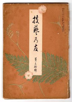 Gigei No Tomo.  Japanese culture is always inspired by nature.  Living in wooden paper house in the nature is the style of life.  We love and respect the plants and animals , moon and water falls .  use these elements for the interior, product, cloth, design.  These are old Japanese design books mid 19th century, Meiji period, lithograph prints.