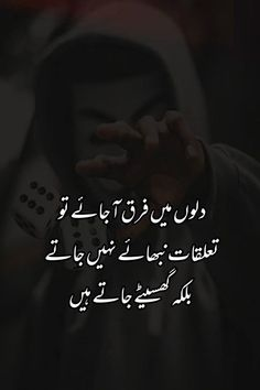 Urdu Quotes - Urdu Sad Quotes - Urdu Quotes With Images -Short Urdu Quotes Urdu Quotes With Images, Funny Quotes In Urdu, Poetry Quotes In Urdu, Love Poetry Urdu, Funny Quotes For Teens, Sufi Poetry, Sad Quotes, Quran Quotes Inspirational, Islamic Love Quotes