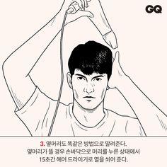 3 – 지큐 코리아 (GQ Korea) Men Style Tips, Life Hacks, Infographic, Hair Beauty, Poses, Mens Fashion, My Style, Drawings, Hair Styles
