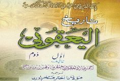 Tareekh al Yaqoobi / Yaqubi is a history book by Ahmed bin Abi Yaqoob bin Jafar bin Wahab bin Wazeh and is translated into Urdu first time by Maulana Akhtar Fateh Puri and was published by Nafees Academy. Here both volumes of the book uploaded and can be downloaded easily. Read Online or download free.