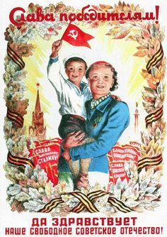 """Russian  WW2  """"Glory to the winners! Long live our free Soviet fatherland!"""" (On the banners in the background) """"Glory to the great Stalin! Glory to the heroic victors! Glory to the Red Army!"""""""