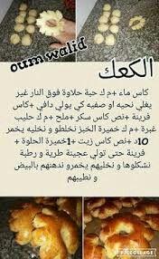 Moroccan Bread, My Favorite Food, Favorite Recipes, Algerian Recipes, Algerian Food, Tunisian Food, Cake Recipes, Dessert Recipes, Home Baking