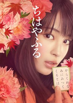 """[All Trailers, click 2nd japanese from the left in the top left ] http://www.chihayafuru-movie.com/    Suzu Hirose x Shuhei Nomura x Mackenyu, J LA movie """"Chihayafuru"""". Release: first one: Mar/19/16  second: Apr/29/16  Theme song: """"FLASH"""" by Perfume"""