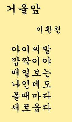 #재밌는시 #이환천 #사이다시 딸랑구 시 찾아주다 발견한 이환천님의 사이다 시~ㅎㅎ재밌어서 올려봐요^^ Typography Layout, Lettering, Office Humor, Korean Language, Interesting Quotes, Self Development, Funny Photos, Happy Life, Literature