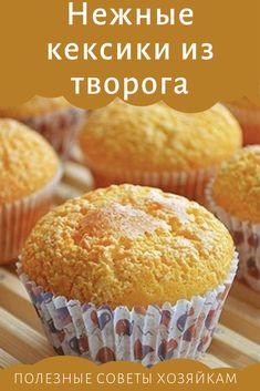 Cooking Forever, Sweet Bakery, Tasty, Yummy Food, Simply Recipes, Russian Recipes, Muffin Recipes, Dessert Recipes, Food And Drink